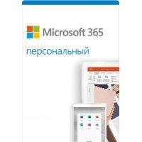 Подписка (электронный ключ) Microsoft 365 персональный (включая Microsoft Office), 1 пользователь, 1 год